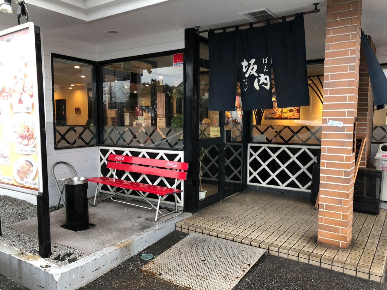 蘇我で人気のラーメン店坂内