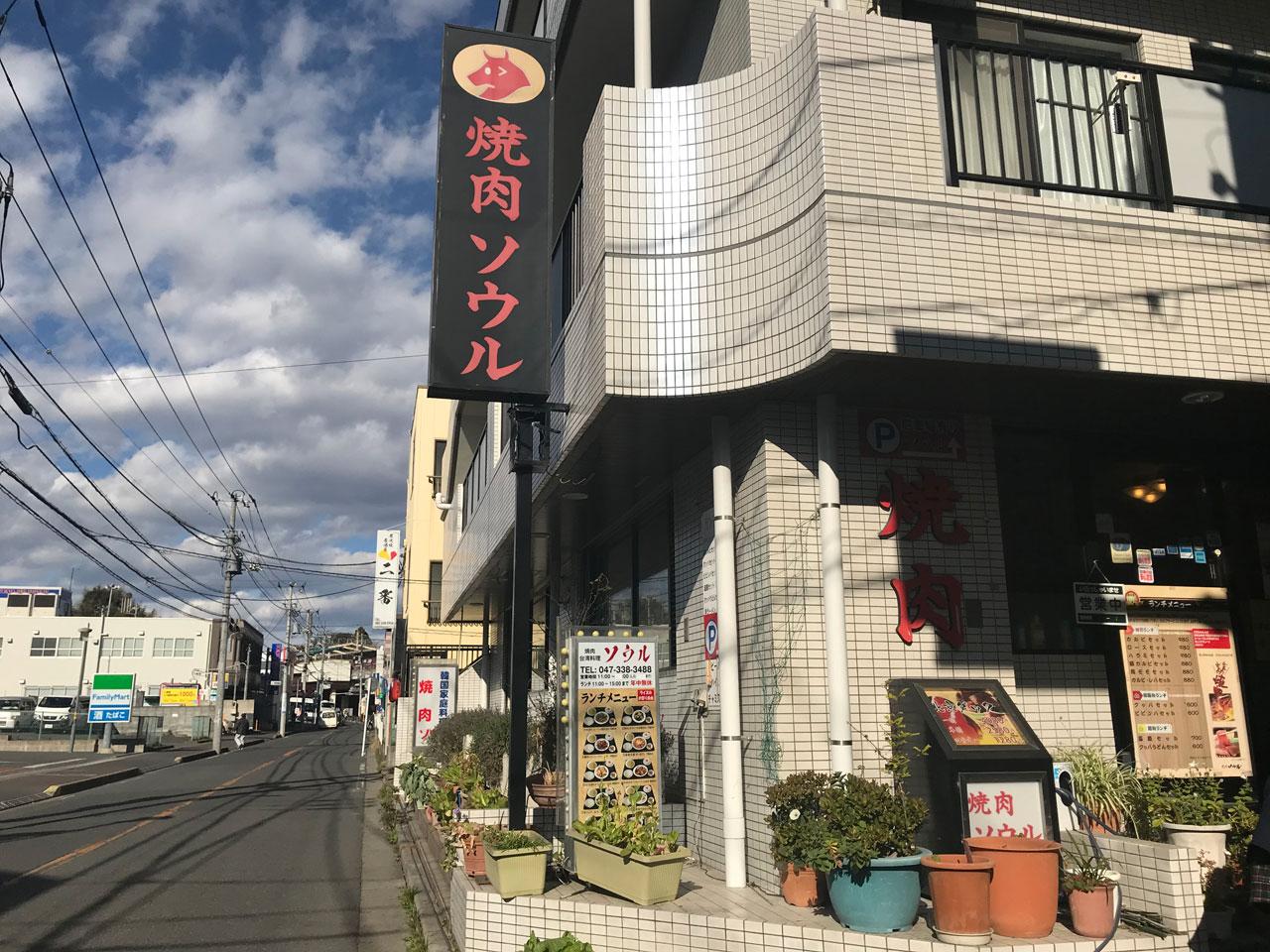 大野駅の焼き肉店ソウル